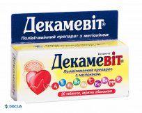 Препарат: Декамевит таблетки, покрытые пленочной оболочкой блистер, №20