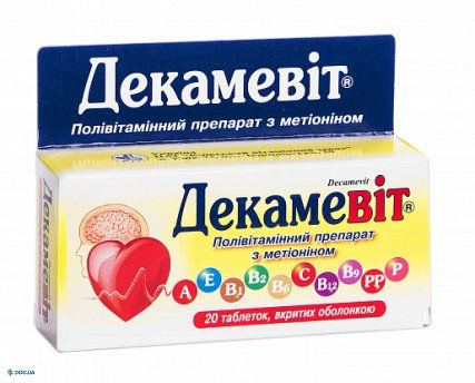 Декамевит таблетки, покрытые пленочной оболочкой блистер, №20