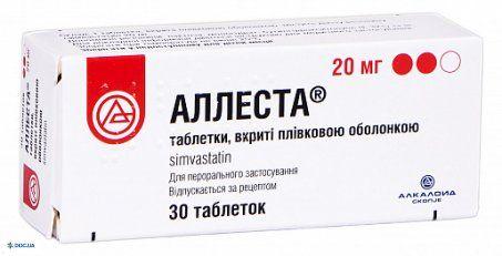 Аллеста таблетки, п/о 20 мг №30