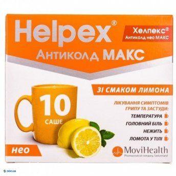 Хелпекс Антиколд Нео Макс порошок для орального раствора лимон саше 4г №10
