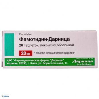 Фамотидин-Дарница таблетки 20 мг №20