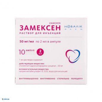 Замексен раствор для инъекций 50 мг/мл ампула 2 мл, блистер в пачке, №10