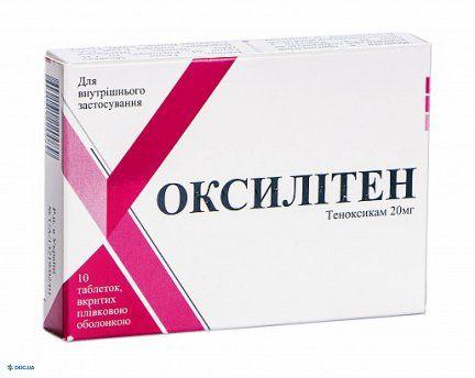 Оксилитен таблетки 20 мг №10
