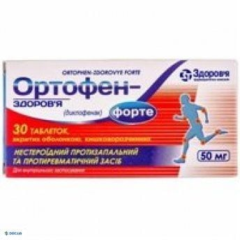 Ортофен-Здоровье форте таблетки 50 мг №30