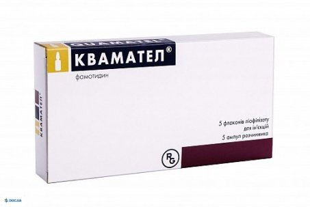 Квамател лиофилизат для инъекций 20 мг флакон №5