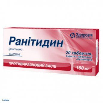 Ранитидин таблетки 150 мг, №20