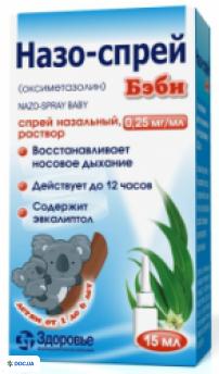 Назо-спрей Бэби назальный 0.25 мг/мл 15 мл