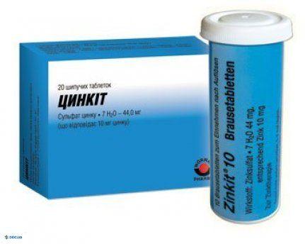 Препарат: Цинкит таблетки шипучие, №20