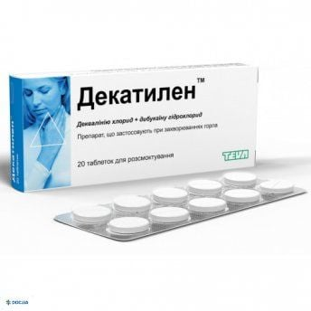 Декатилен таблетки для рассасывания, №20