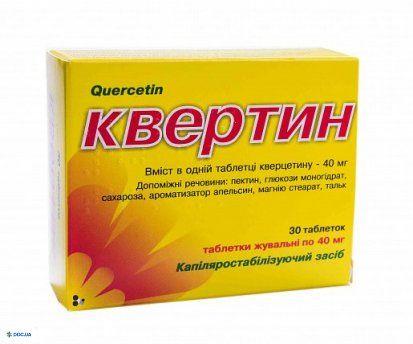Квертин таблетки жевательные 40 мг №30