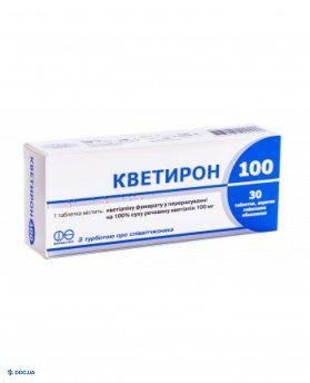 Кветирон таблетки 100 мг №30