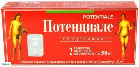 Потенциале  50 мг №2