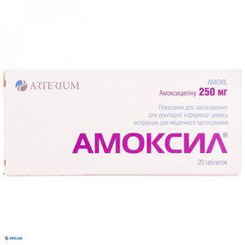 Амоксил таблетки 250 мг, №20