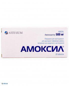 Амоксил таблетки 500 мг, №20