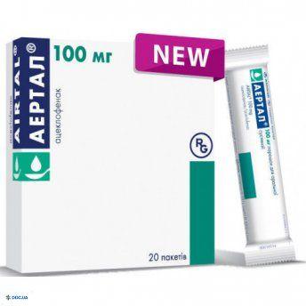 Аэртал порошок для оральной суспензии 100 мг пакет, №20