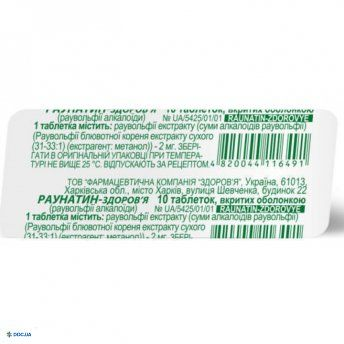 Раунатин-Здоровье таблетки 2 мг №10