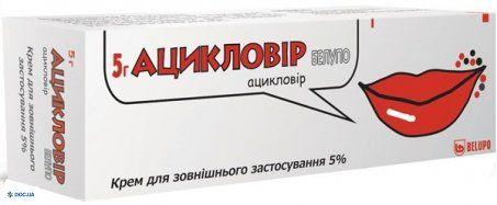 Ацикловир Белупо крем 5 % туба 5 г