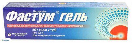 Фастум гель 2,5 % 50 г