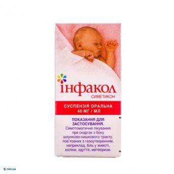 Инфакол суспензия оральная 40 мг/мл флакон 50 мл, №1