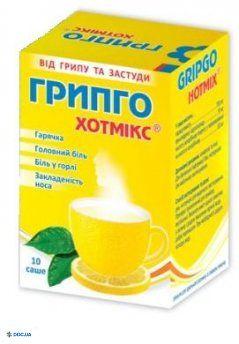 Грипго Хотмикс гранулы для орального раствора саше 5 г, со вкусом лимона, №10