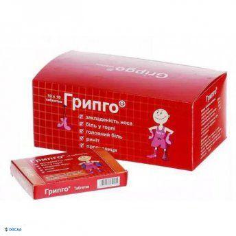Грипго таблетки №100  (10*10)