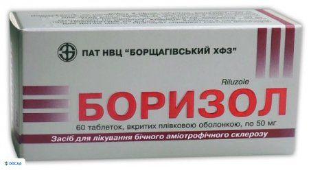 Боризол таблетки 50 мг, №60