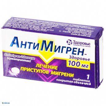 Антимигрен-здоровье таблетки 100 мг №1