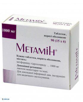 Метамин таблетки 1000 мг, №90