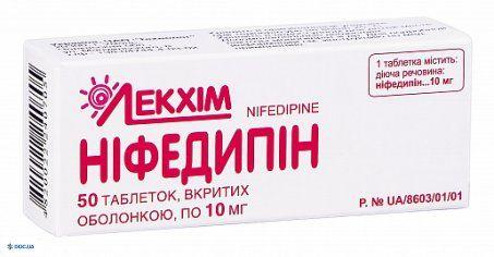 Нифедипин таблетки 20 мг, N50