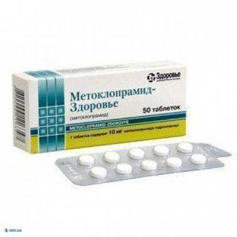 Метоклопрамид-Здоровье таблетки 10 мг №50