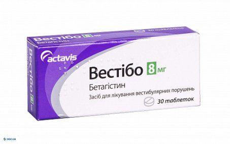 Вестибо таблетки 8 мг №30