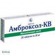 Препарат: Амброксол-КВ таблетки 30 мг №20