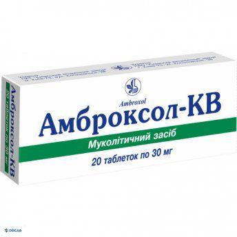 Амброксол-КВ таблетки 30 мг №20