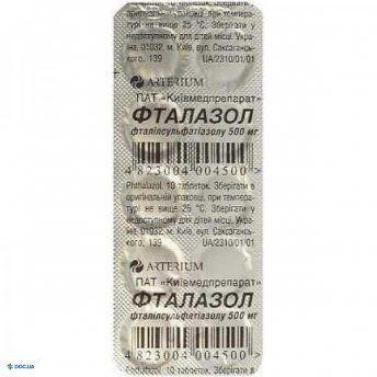 Фталазол таблетки 500 мг, №10