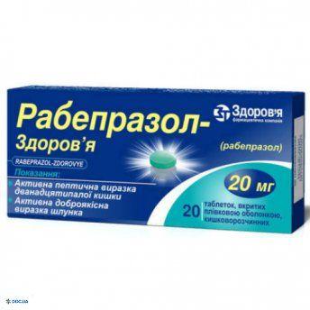 Рабепразол-Здоровье таблетки 20 мг №20