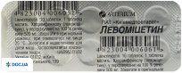 Препарат: Левомицетин таблетки 500 мг №10 КМП
