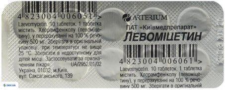 Левомицетин таблетки 500 мг №10 КМП