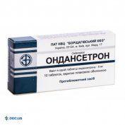 Препарат: Ондансетрон таблетки 8 мг №10 БХФЗ