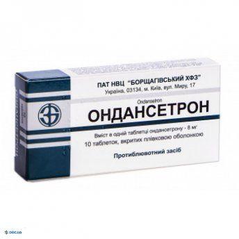 Ондансетрон таблетки 8 мг №10 БХФЗ