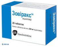 Препарат: Зовиракс таблетки 200 мг блистер, №25