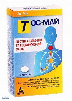 Тос-май таблетки, №16
