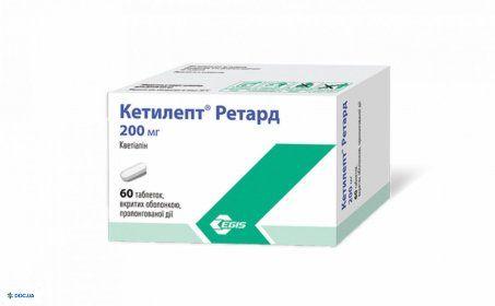 Кетилепт Ретард таблетки 200 мг №60