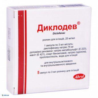 Диклодев раствор 25 мг/мл ампула 3 мл №5