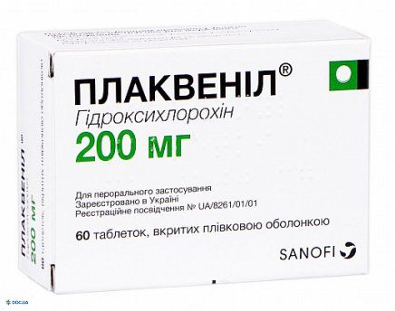 Плаквенил таблетки 200 мг №60