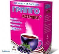 Препарат: Грипго хотмикс гранулы для орального раствора саше 5 г, со вкусом черной смородины №10