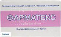 Препарат: Фарматекс суппозитории вагинальные 18,9 мг, №10