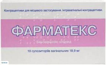 Фарматекс суппозитории вагинальные 18,9 мг, №10