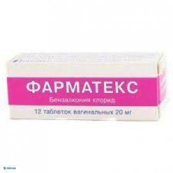Фарматекс таблетки вагинальные 20 мг, №12