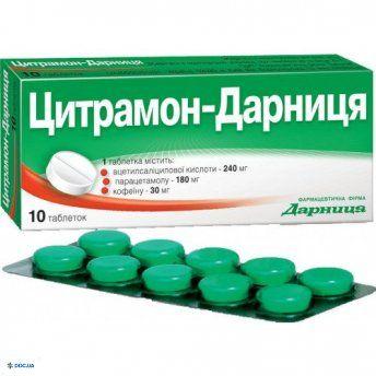 Цитрамон-Д таблетки N10