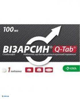 Визарсин таблетки 100 мг №1
